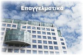 Επαγγελματικά - Γραφείο, Κτίριο, Κατάστημα, Βιομηχανικοί Χώροι, Logistics