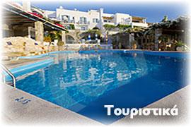 Τουριστικά - Ξενώνες, Συγκροτήματα, Ξενοδοχεία, Εξοχικό προς Ενοικίαση